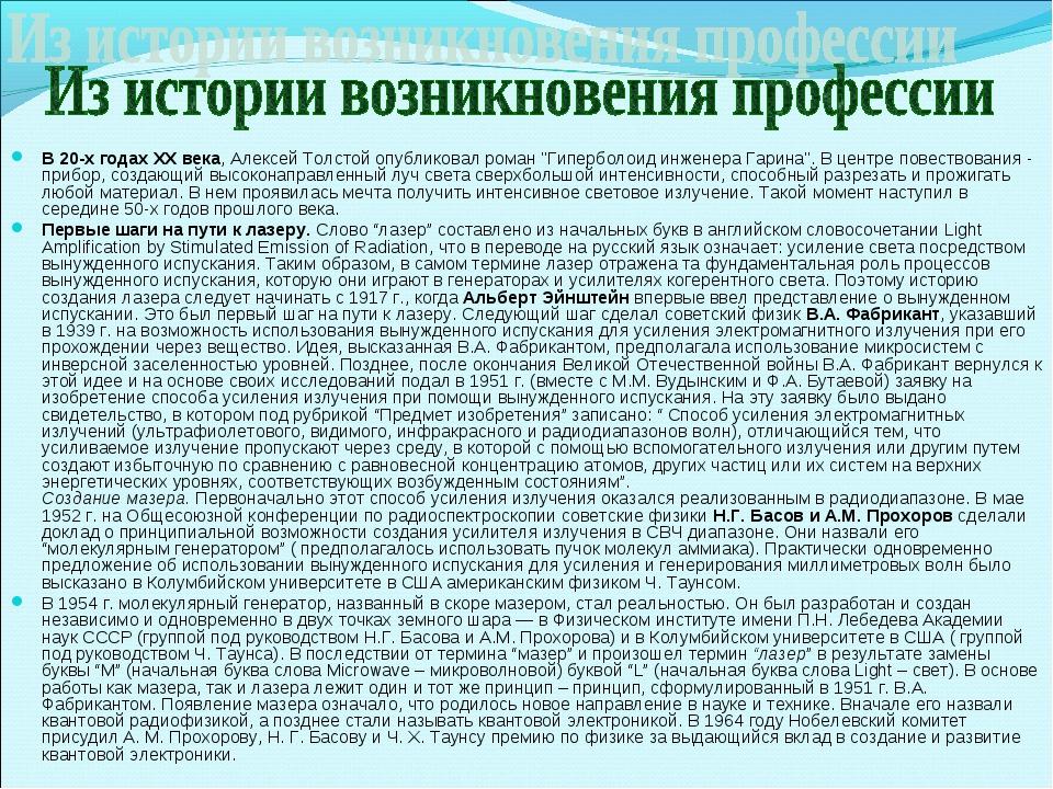 """В 20-х годах XX века, Алексей Толстой опубликовал роман """"Гиперболоид инженера..."""
