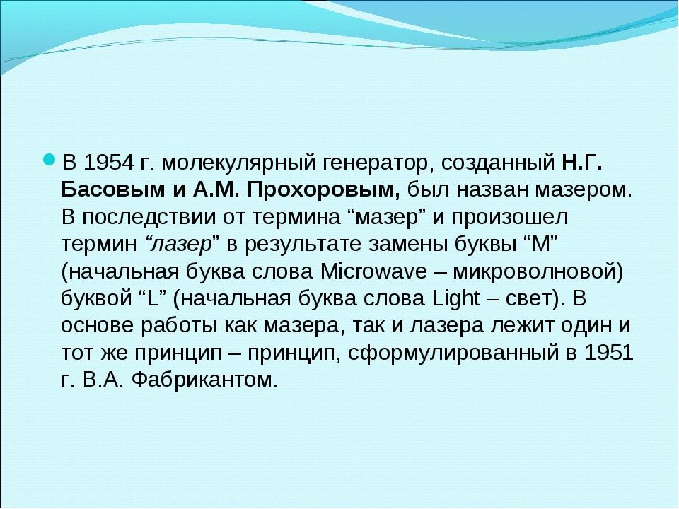 В 1954 г. молекулярный генератор, созданный Н.Г. Басовым и А.М. Прохоровым, б...