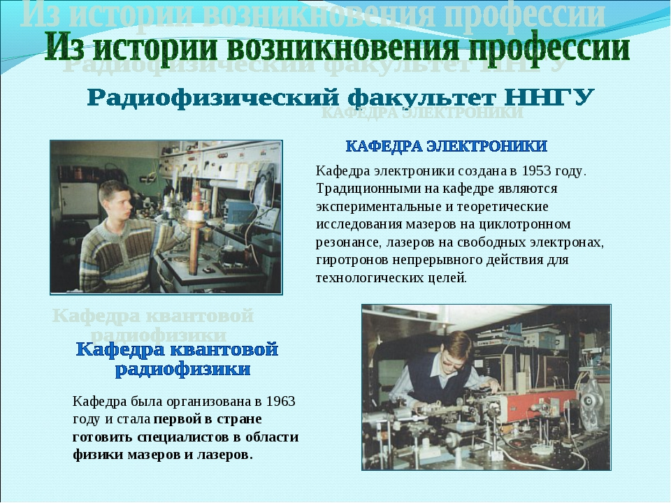 Кафедра была организована в 1963 году и стала первой в стране готовить специа...