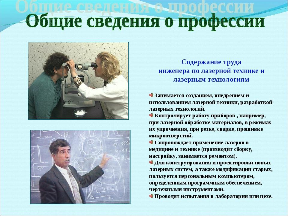 Содержание труда инженера по лазерной технике и лазерным технологиям Занимает...