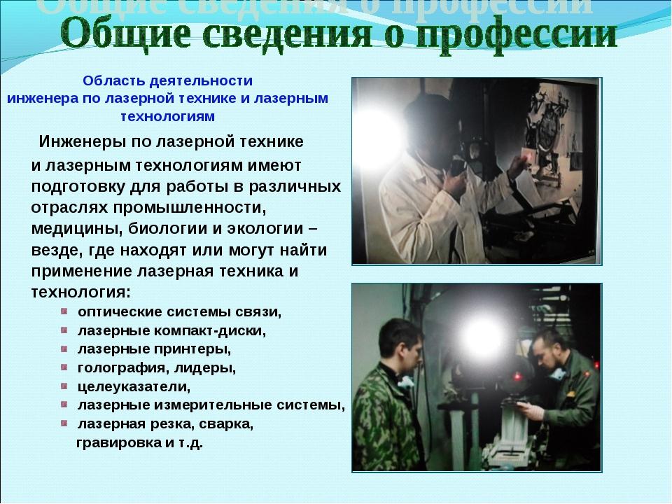 Инженеры по лазерной технике и лазерным технологиям имеют подготовку для раб...
