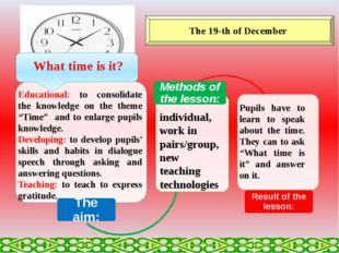 The 19-th of December Educational: to consolidate the knowledge on the theme