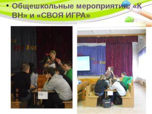 Общешкольные мероприятия: «КВН» и «СВОЯ ИГРА»