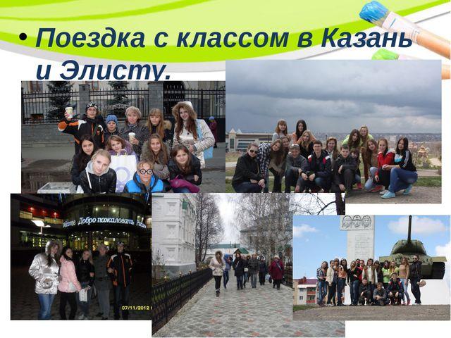 Поездка с классом в Казань и Элисту.