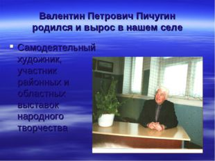 Валентин Петрович Пичугин родился и вырос в нашем селе Самодеятельный художни