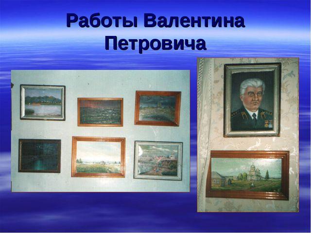 Работы Валентина Петровича