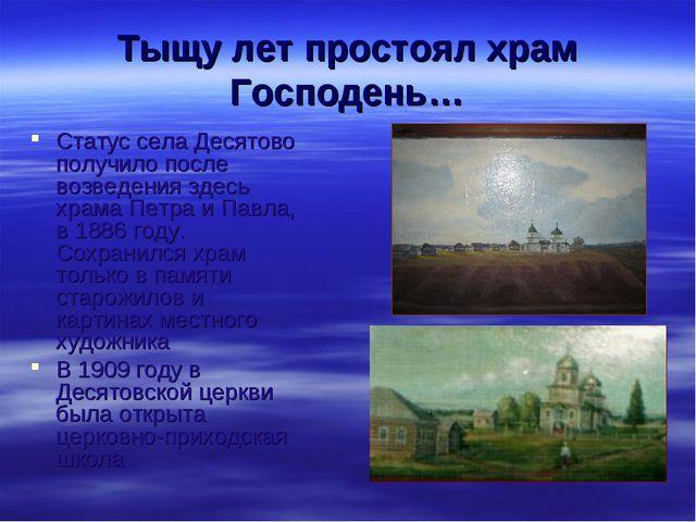 Тыщу лет простоял храм Господень… Статус села Десятово получило после возведе...