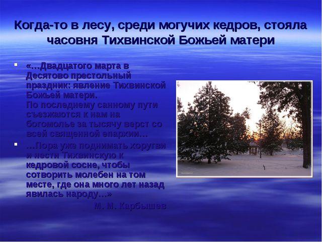 Когда-то в лесу, среди могучих кедров, стояла часовня Тихвинской Божьей матер...