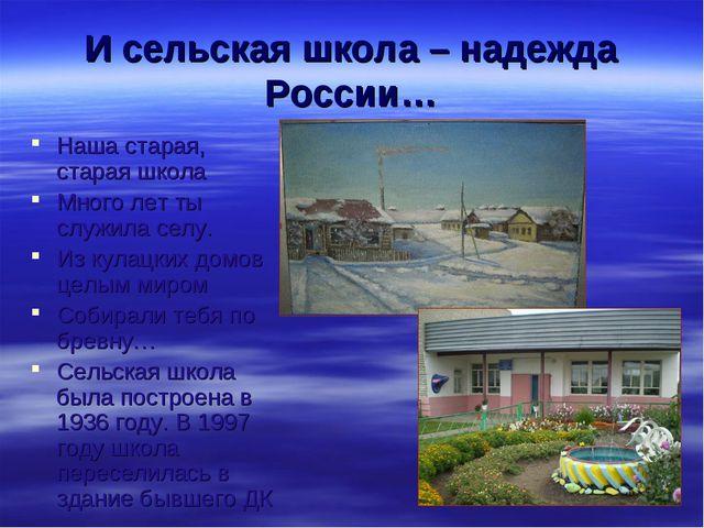 И сельская школа – надежда России… Наша старая, старая школа Много лет ты слу...