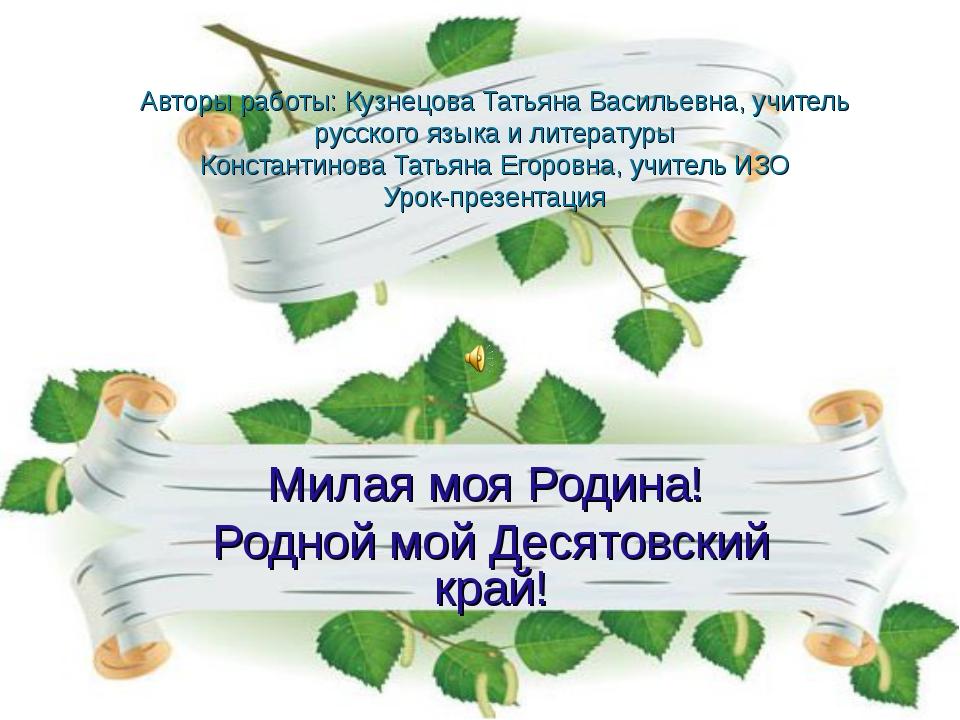 Авторы работы: Кузнецова Татьяна Васильевна, учитель русского языка и литерат...