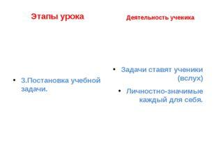 Этапы урока 3.Постановка учебной задачи. Деятельность ученика Задачи ставят