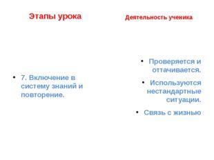 Этапы урока 7. Включение в систему знаний и повторение. Деятельность ученика