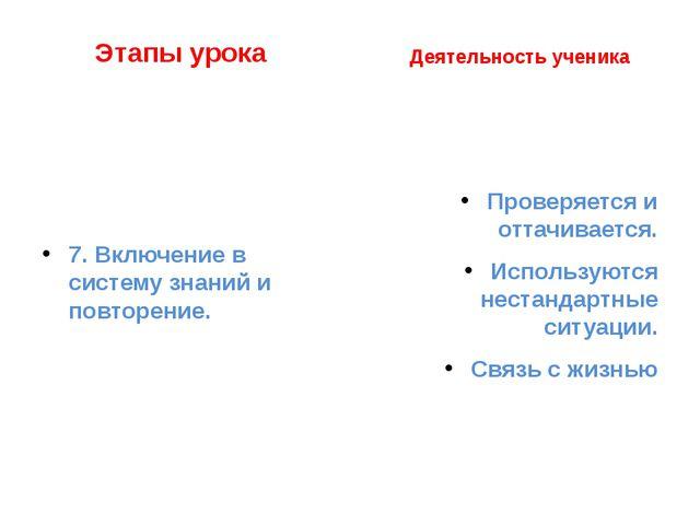 Этапы урока 7. Включение в систему знаний и повторение. Деятельность ученика...