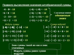 Правило вычисления значения алгебраической суммы = –14 = 14 = –13 (–6) + (–8)