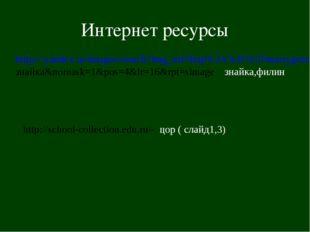 Интернет ресурсы https://yandex.ru/images/search?img_url=http%3A%2F%2Fmarryge