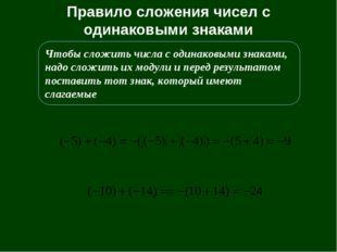 Правило сложения чисел с одинаковыми знаками Чтобы сложить числа с одинаковым