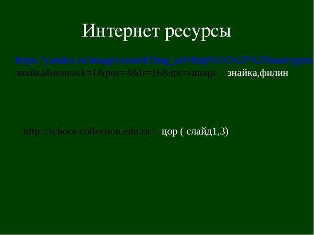 Интернет ресурсы https://yandex.ru/images/search?img_url=http%3A%2F%2Fmarryge...