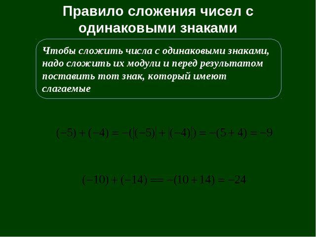 Правило сложения чисел с одинаковыми знаками Чтобы сложить числа с одинаковым...
