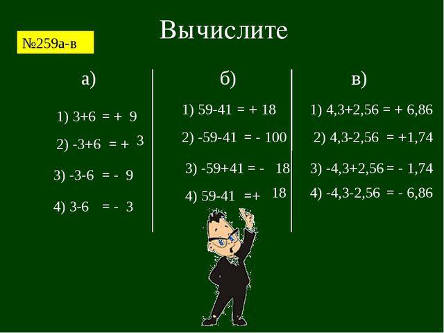 Вычислите 1) 3+6 = + 9 2) -3+6 = + 3 3) -3-6 = - 9 4) 3-6 = - 3 а) б) 1) 59-4...