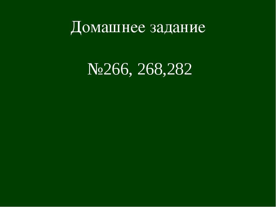 Домашнее задание №266, 268,282