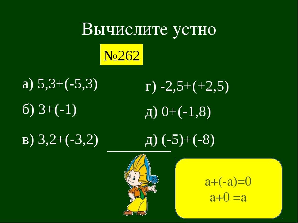Вычислите устно №262 а) 5,3+(-5,3) б) 3+(-1) в) 3,2+(-3,2) г) -2,5+(+2,5) д)...