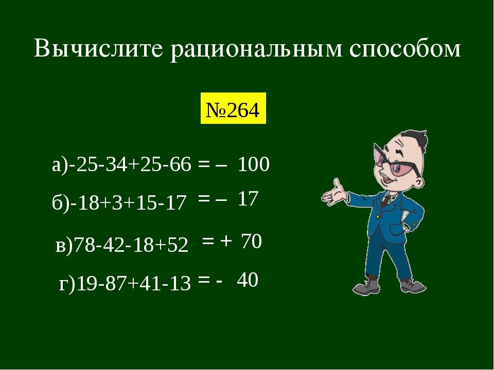 Вычислите рациональным способом №264 а)-25-34+25-66 = – 100 б)-18+3+15-17 = –...
