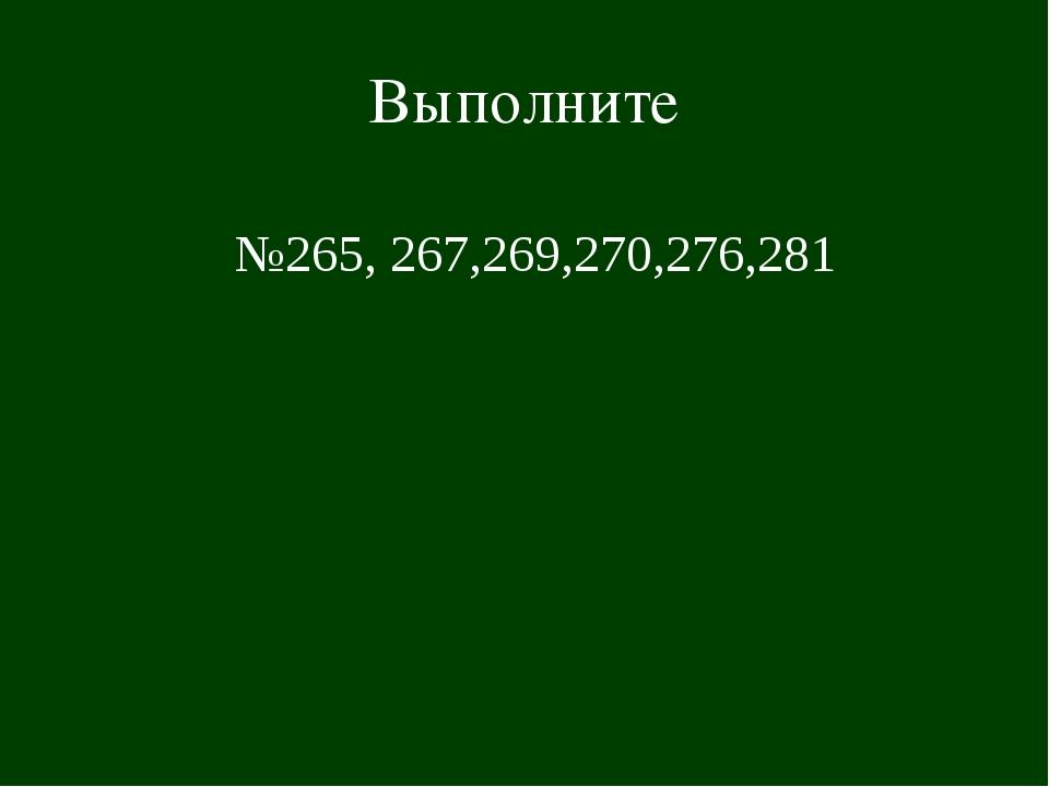 Выполните №265, 267,269,270,276,281