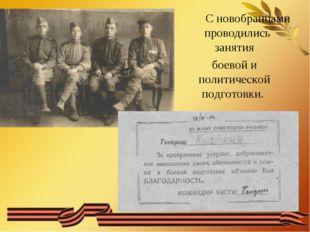 С новобранцами проводились занятия боевой и политической подготовки.