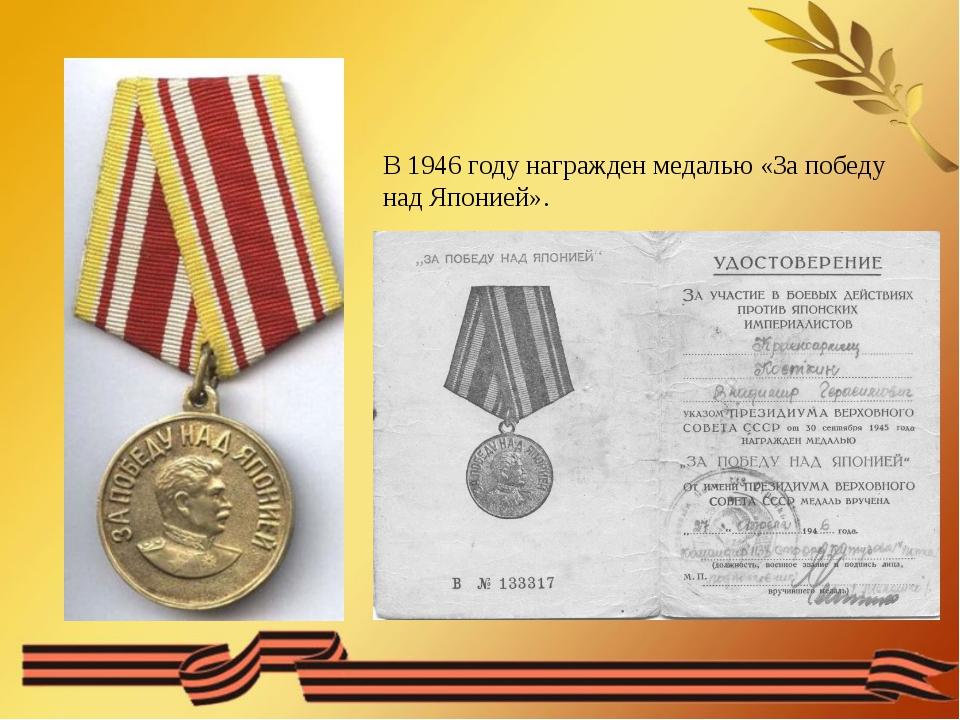 В 1946 году награжден медалью «За победу над Японией».