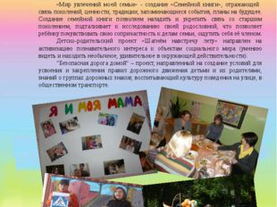 Проектная деятельность «Мама, папа, сад и я – наша дружная семья!» - в задач
