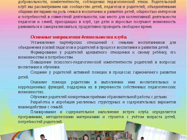 Родительский клуб «Мы – вместе!» Цель клуба – создание условий для повышения...