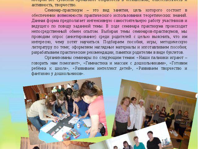 Семинар-практикум Это форма конструктивного взаимодействия педагогов и семьи...