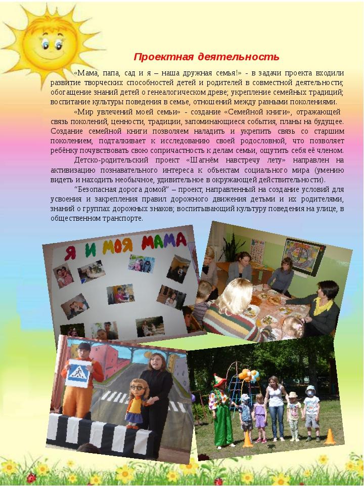 Проектная деятельность «Мама, папа, сад и я – наша дружная семья!» - в задач...