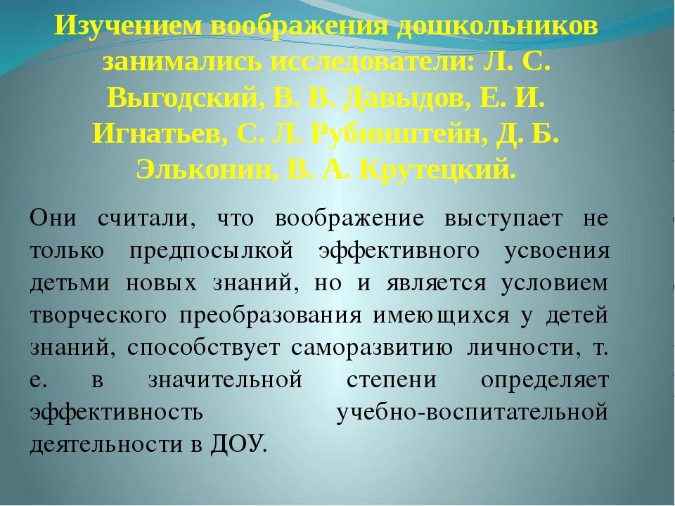 Изучением воображения дошкольников занимались исследователи: Л. С. Выгодский,...