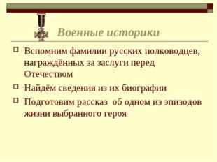 Военные историки Вспомним фамилии русских полководцев, награждённых за заслуг