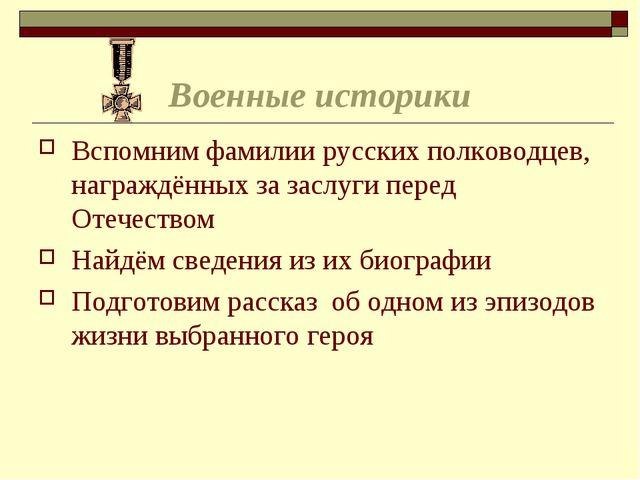 Военные историки Вспомним фамилии русских полководцев, награждённых за заслуг...