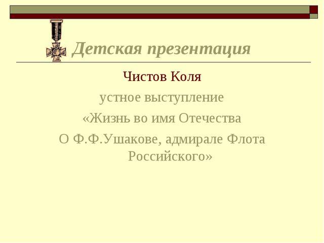 Детская презентация Чистов Коля устное выступление «Жизнь во имя Отечества О...