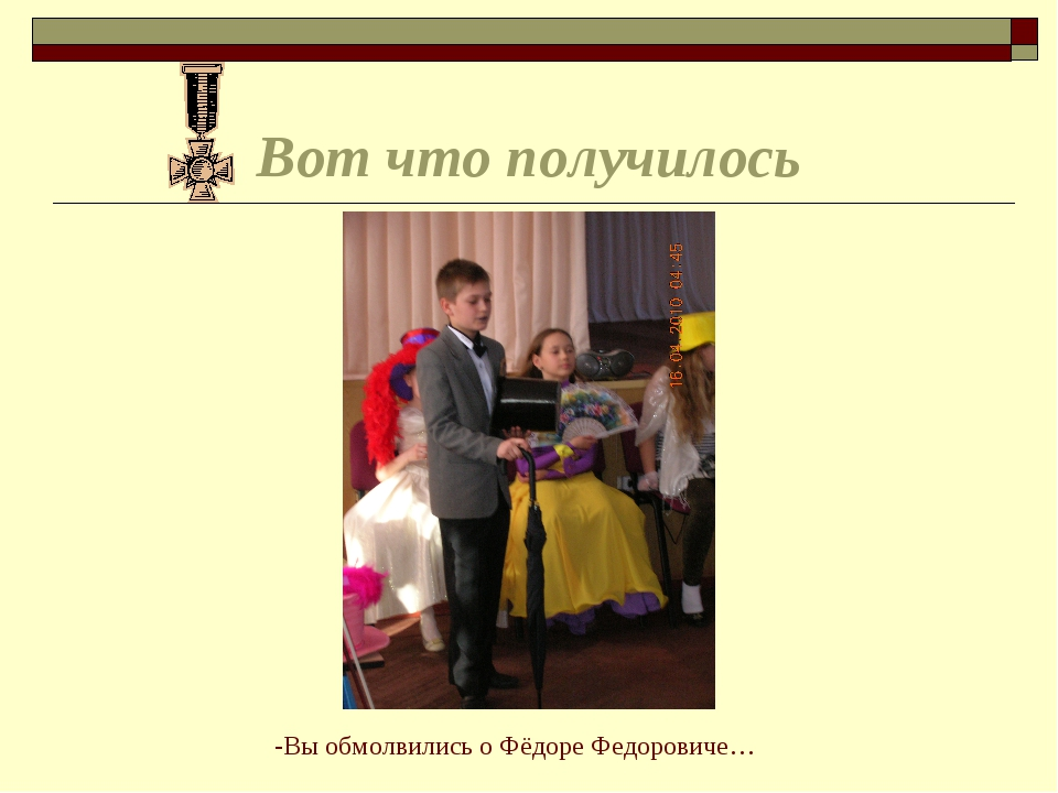 Вот что получилось -Вы обмолвились о Фёдоре Федоровиче…