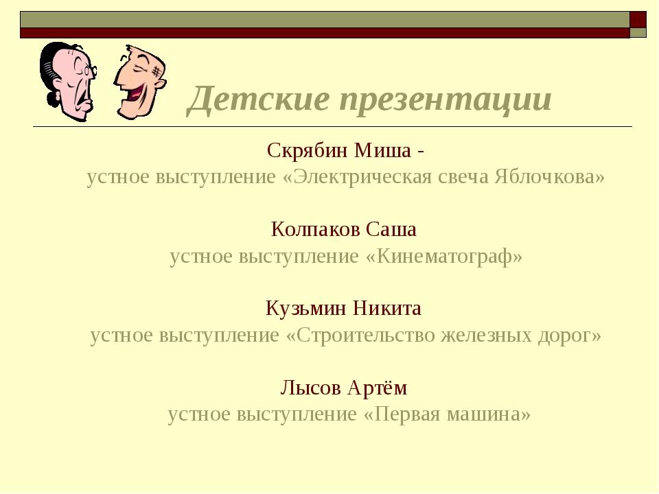 Детские презентации Скрябин Миша - устное выступление «Электрическая свеча Я...