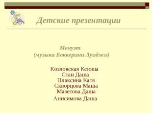 Менуэт (музыка Боккерини Луиджи) Козловская Ксюша Стан Даша Плаксина Катя Ск