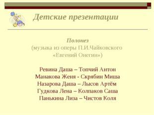 Полонез (музыка из оперы П.И.Чайковского «Евгений Онегин») Ревина Даша – Топч