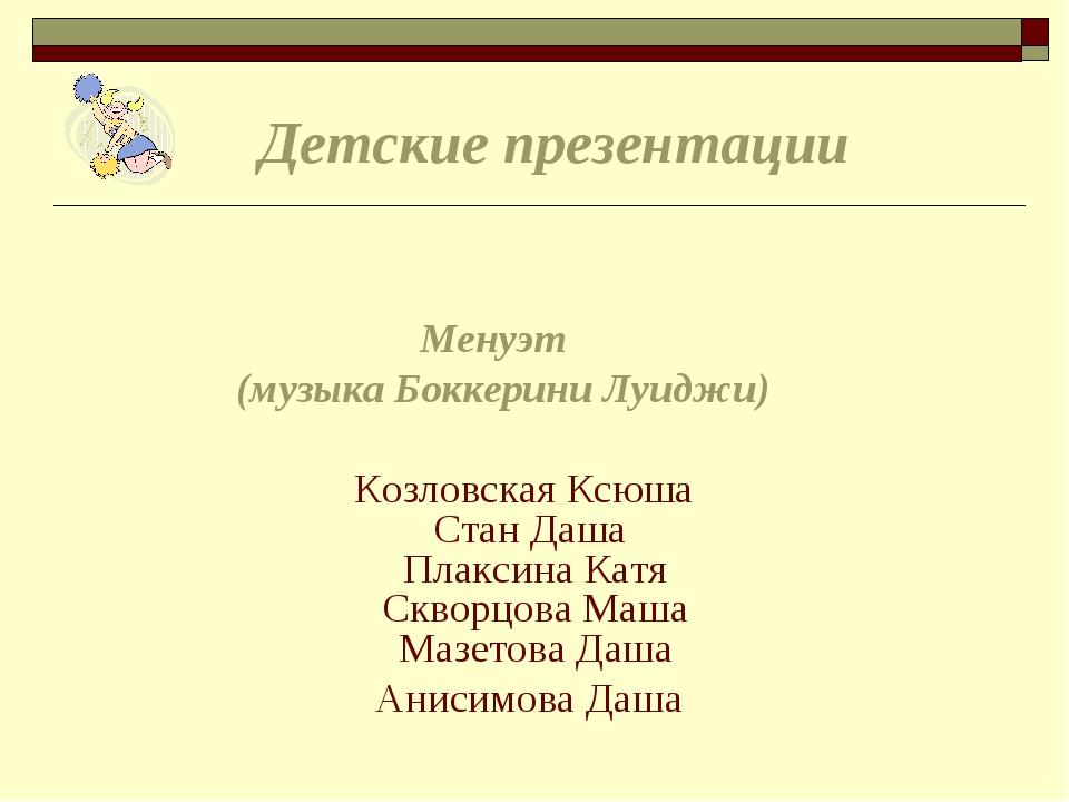 Менуэт (музыка Боккерини Луиджи) Козловская Ксюша Стан Даша Плаксина Катя Ск...