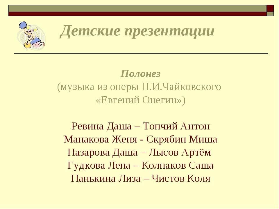 Полонез (музыка из оперы П.И.Чайковского «Евгений Онегин») Ревина Даша – Топч...
