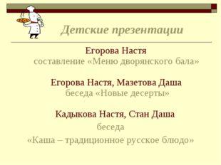 Егорова Настя составление «Меню дворянского бала» Егорова Настя, Мазетова Да