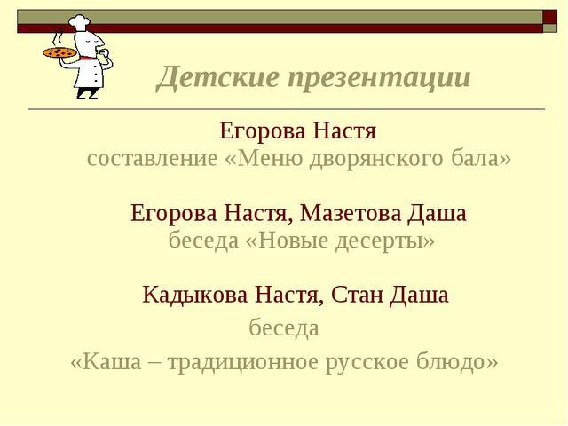 Егорова Настя составление «Меню дворянского бала» Егорова Настя, Мазетова Да...