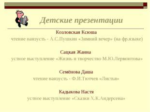 Козловская Ксюша чтение наизусть - А.С.Пушкин «Зимний вечер» (на фр.языке) Са