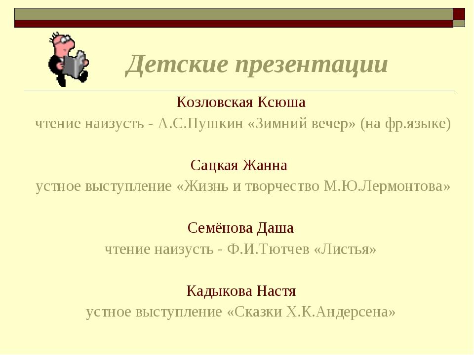 Козловская Ксюша чтение наизусть - А.С.Пушкин «Зимний вечер» (на фр.языке) Са...