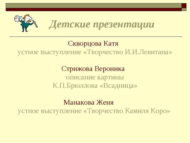 Скворцова Катя устное выступление «Творчество И.И.Левитана» Стрижова Вероника...