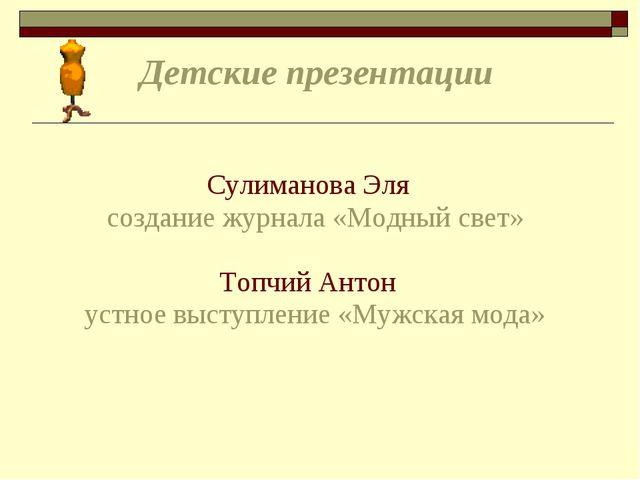 Сулиманова Эля создание журнала «Модный свет» Топчий Антон устное выступление...