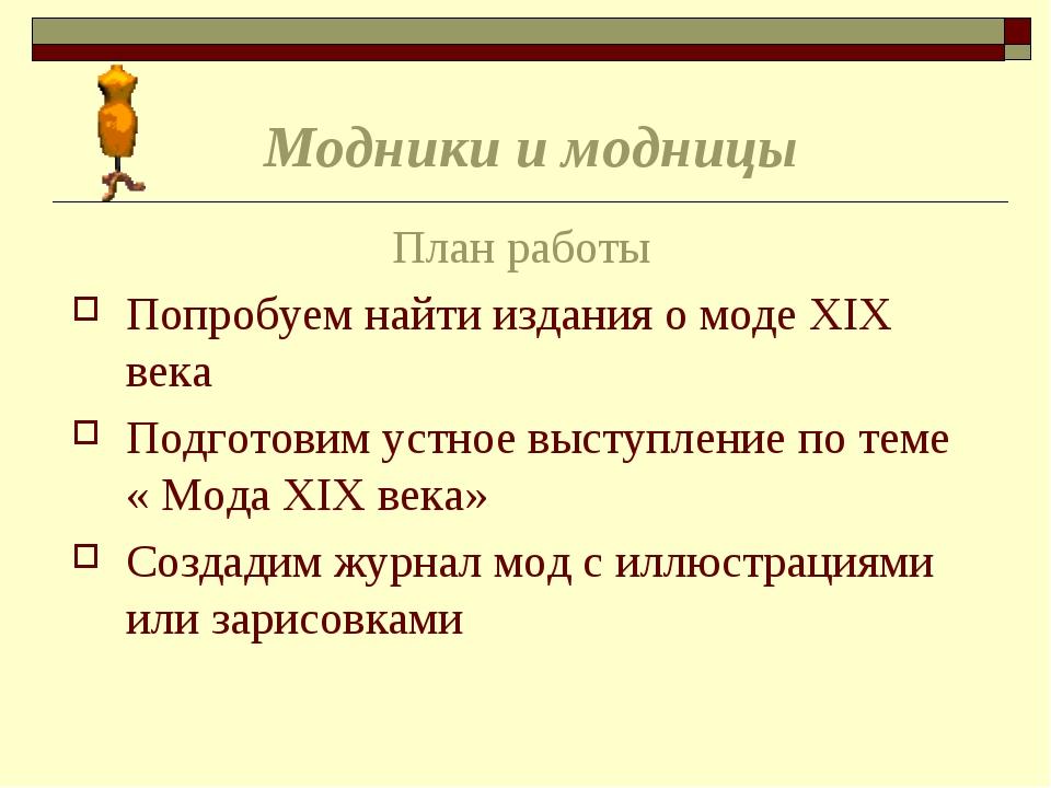 Модники и модницы План работы Попробуем найти издания о моде XIX века Подгото...